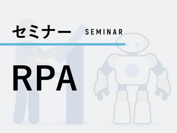 """【SHIFT×RPAテクノロジーズ】 <br>『誰もが知りたい!RPAの設計・開発から運用までの <br>各工程に潜む""""課題""""との向き合い方』"""