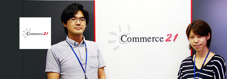 株式会社コマース21様