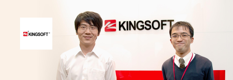 キングソフト株式会社様 導入事例