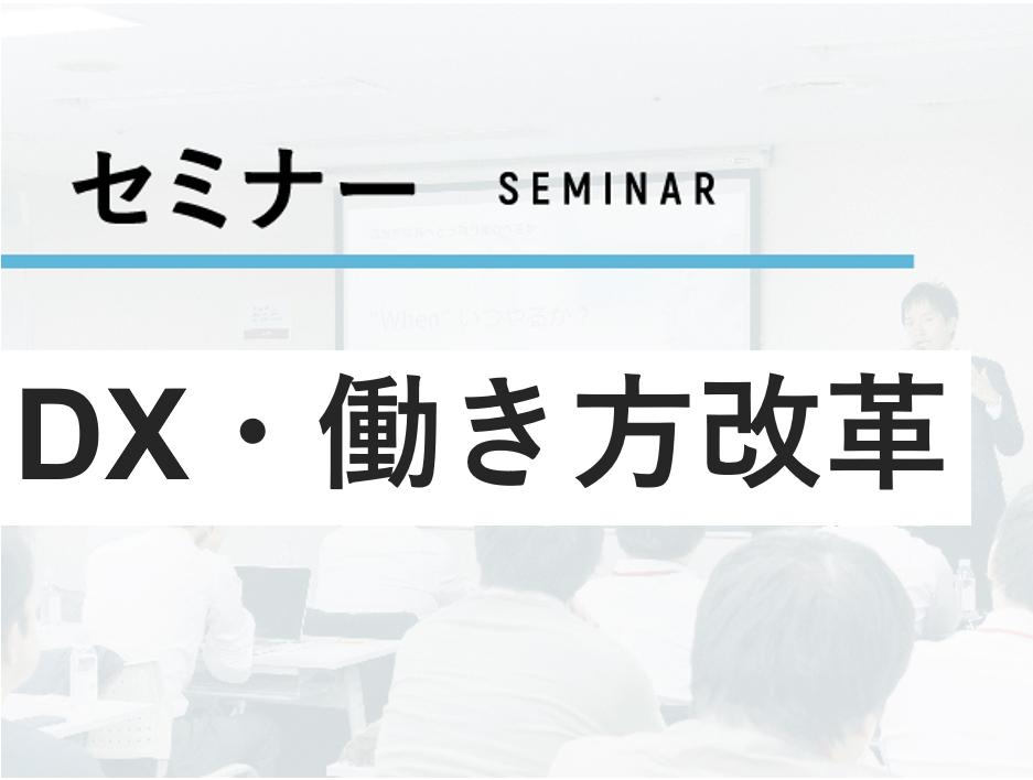 【5/21開催】無料オンラインセミナー<br>テレワークの課題を解決!高い生産性を保つ3つの視点