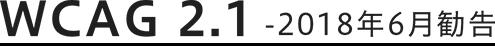 WCAG2.1-2018年6月勧告