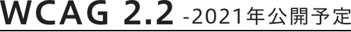 WCAG2.2-2021年公開予定